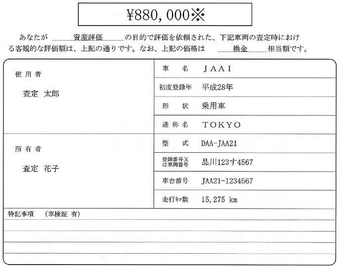 車の査定書(査定証)のひな形は?中古車の買取額を証明する書類の内容と見た目