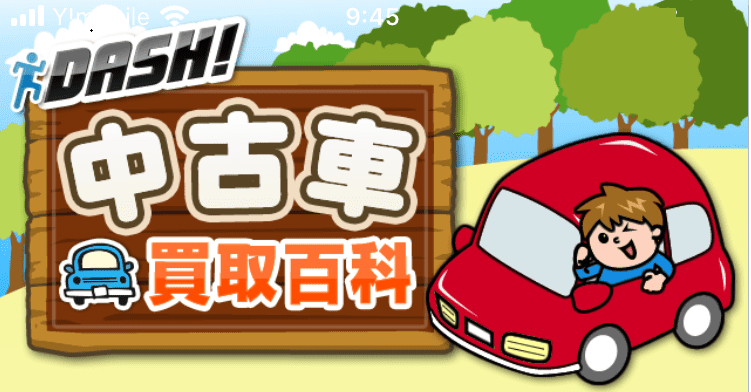 車査定はアプリで1分!買取相場が簡単に分かるアプリ3選