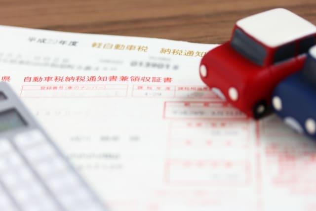 車売却・買取で自動車税の還付は?自動車重量税との違い、還付金の受取条件!
