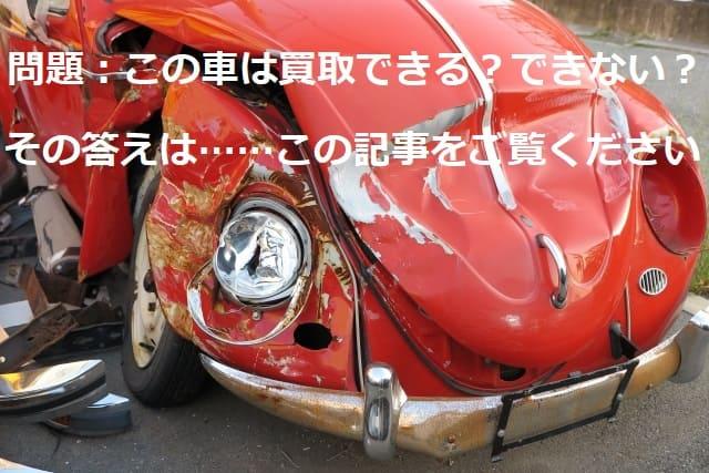 買取できない車とは?事故車・不動車は査定額0円が当たり前!?