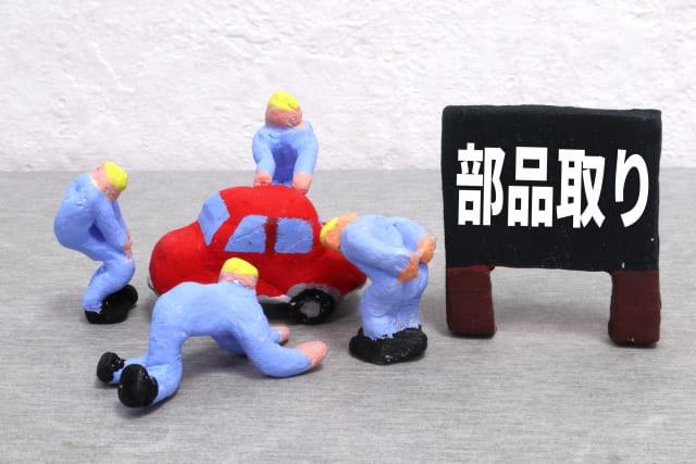 車買取の部品取りなら事故車・故障車・廃車のパーツでも査定額が付く!