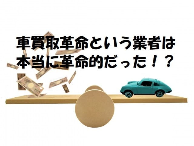 車買取革命は高額査定になるのか!?特徴やサービス内容を紹介!